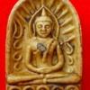 พระซุ้มกอ พุทธาภิเษก4พ.ย.60