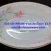 ชามเปลเนื้อมุก 025-LD-NP100 Noble Pink Dinner