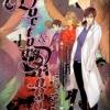 Doctor & Dragon เล่ม 2 By Kaname Kifu มัดจำ 300 ค่าเช่า 60b.