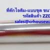 ที่ตักไอติม-แบบขูด ขนาด 1.5 ออนซ์ รหัสสินค้า ZZD-24 Ice-cream-scoop. 1.5 Oz. ZZD-24