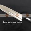 008-ATK5349036-BL มีด Chef knife สแตนเลส ขนาดใบมีดยาว 36 ซม ด้ามสีดำ S/S Kitchen Knife Blade Length 36 cm Black Handle