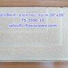 """ผ้าเช็ดเท้าลายกรอบ สีทราย (หนา 10 ปอนด์) ขนาด 20""""x 30"""" Bath mat sandy color 10 lbs size 20'' * 30'' Code :TS-2030-10"""