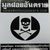 สติกเกอร์ติดถังขยขยะมูลฝอยอันตราย 001-S01 Trash Stickers Danger Hazardous waste. 001-S01