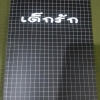 เด็กรัก (จั้มxใหม่) เล่ม 2 By จิมมี่ มัดจำ 350 ค่าเช่า 70 บาท