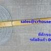 ที่ตักของทอด,ตะแกรงตักของทอด แบบลวด รหัสสินค้า 008-KSX16