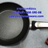 กระทะเทฟล่อน ขนาด 20 ซม. รหัสสินค้า 008-SRI-08
