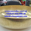 กระทะทองเหลือง เบอร์ 18 รหัสสินค้า 016-WB-39