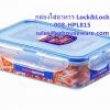 กล่องใส่อาหาร Lock&Lock รหัสสินค้า 008-HPL815