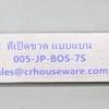 ที่เปิดขวดแบบแบน รหัส : 005-JP-BOS-7S Bottle opener ( Flat ) Code: 005-JP-BOS-7S