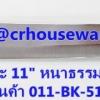 """มีดโต๊ะ 11"""" หนาธรรมดา รหัสสินค้า 011-BK-511B"""