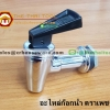 อะไหล่ก๊อก คูลเลอร์ตราเพชร ใหญ่ Spare faucet part ( Diamond ) Big Code : 005-KP680