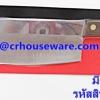 มีดทำครัว รหัสสินค้า 008-P-6758
