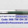 ที่เสียบรายการอาหารสเตนเลส ขนาด 50 ซม.(20 นิ้ว) รหัสสินค้า 008-TW-OH-20,รางเสียบบิล,Order_Holder