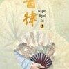 ชันสูตรพิสูจน์รัก เล่ม 3 By อู๋เชียนอวี่ มัดจำ 300 ค่าเช่า 60b.