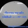 เขียงกลม พลาสติก รหัสสินค้า 011-RP-1405