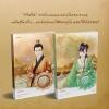 ขันทีเจ้าดวงใจ ( 2 เล่มจบ) By เฉียนเฉ่าโม่ลี่ มัดจำ 600 ค่าเช่า 120b.