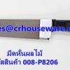มีดหั่นผลไม้ ปลายแหลม รหัสสินค้า 008-P8206