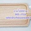 ถาดไม้มีด้าม,เขียงไม้มีด้าม ขนาด 5*14 นิ้ว Wood tray with handle, Wood chopping block with handle size 5*14 inches Code: 005-J733