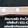มีดแกะสลัก ด้ามไม้ อย่างดี รหัสสินค้า 011-CK-22E