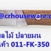 มีดผลไม้ ปลายมน รหัสสินค้า 011-FK-350
