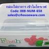 กล่องใส่อาหาร แบบเข้าไมโครเวฟได้ รหัสสินค้า 008-NUM-658