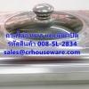 ถาดใส่อาหารสเตนเลส แบบมีฝาปิด รหัสสินค้า 008-SL-2834