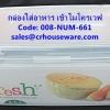 กล่องใส่อาหาร แบบเข้าไมโครเวฟได้ รหัสสินค้า 008-NUM-661
