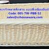 ตะกร้าพลาสติกสาน แบบสี่เหลี่ยมผืนผ้า รหัสสินค้า 005-TW-PBB-52