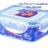 กล่องใส่อาหาร Lock&Lock รหัสสินค้า 008-HPL805