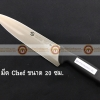 008-ATK5349020-BL มีด Chef knife สแตนเลส ขนาดใบมีดยาว 20 ซม ด้ามสีดำ S/S Kitchen Knife Blade Length 20 cm Black Handle