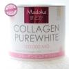 Madoka Collagen Purewhite เกรดพรีเมี่ยม นำเข้าจากญี่ปุ่น ช่วยให้ผิวสุขภาพดี ขาว เด้ง ใสแบบสุดๆ ช่วยฟื้นฟูผิวหน้าที่โทรม นอนดึก มีริ้วรอย โดยเห็นผลตั้งแต่กระป๋องแรก