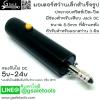 สว่านจิ๋ว มีสวิตซ์พร้อมใช้งาน (ไม่มีแบตในตัว ต้องใช้ไฟ DC 5v-24v) พร้อมหัวจับดอกสว่าน 3mm