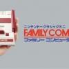 เครื่องเกม Famicom Mini