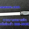 กระบวยพลาสติก รหัสสินค้า 008-NOK3