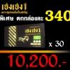 อาหารเสริมชาย เฮงเฮง1 ราคาส่ง 30กล่อง 10200.- กล่องละ340.-