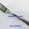 ส้อมโต๊ะสแตนเลส รหัสสินค้า 008-TF91-02