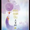 หยกยอดปิ่น เล่ม 3 By ซู่อีหนิงเซียง มัดจำ 300 ค่าเช่า 60b.