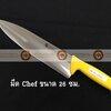 008-ATK6349026-Y มีด Chef knife สแตนเลส ขนาดใบมีดยาว 26 ซม ด้ามสีเหลือง S/S Kitchen Knife Blade Length 26 cm Yellow Handle