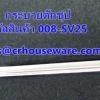 กระบวยตักชุป มีตะขอ รหัสสินค้า 008-SV25