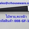 ไม้พาย,ตะหลิว Silicone Spoon Spatula รหัสสินค้า 008-GF-11B