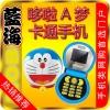 โทรศัพท์มือถือ Doraemon (โดเรมอน)