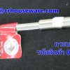 กระบวยกีวี ม้าลาย อย่างหนา รหัสสินค้า 008-192063
