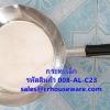 กระทะอลูมิเนียม มีด้าม ขนาด 23 ซม. รหัสสินค้า 008-AL-C23