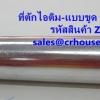 ที่ตักไอติม-แบบขูด ขนาด 1 ออนซ์ ZZD-30 Ice-cream-scoop. 1 Oz. ZZD-30
