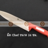 008-ATK4349024-R มีด Chef knife สแตนเลส ขนาดใบมีดยาว 24 ซม ด้ามสีแดง S/S Kitchen Knife Blade Length 24 cm Red Handle