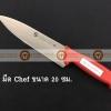 มีด Chef knife สเตลเลส ขนาดใบมีดยาว 20 ซม ด้ามสีแดง