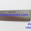 มีดปาดเนื้อ รหัสสินค้า 008-063-11