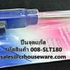 ปืนจุดแก๊ส รหัสสินค้า 008-SLT180
