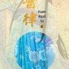 ชันสูตรพิสูจน์รัก เล่ม 4 By อู๋เชียนอวี่ มัดจำ 300 ค่าเช่า 60b.