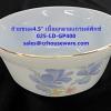 ถ้วยขนมเนื้อมุก 025-LD-GP400 Grand Pix Dinner ถ้วยขนม ขนาด 4.5 นิ้ว